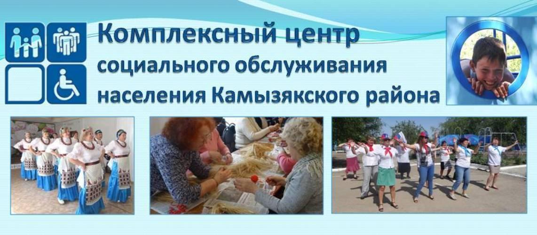 КЦСОН Камызякского района